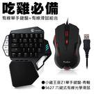 [哈GAME族]吃雞必備●鍵盤+滑鼠●GameSir 小雞王座 Z1 青軸 單手機械鍵盤 + aibo S627 六鍵式光學滑鼠