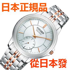 免運費 日本正規貨 公民 EXCEED 40週年紀念模特 太陽能手錶 男士手錶 AQ5004-55A
