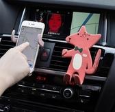 手機支架 車載手機支架汽車創意萬能車用出風口可愛卡通支撐固定卡扣式導航 果果生活館
