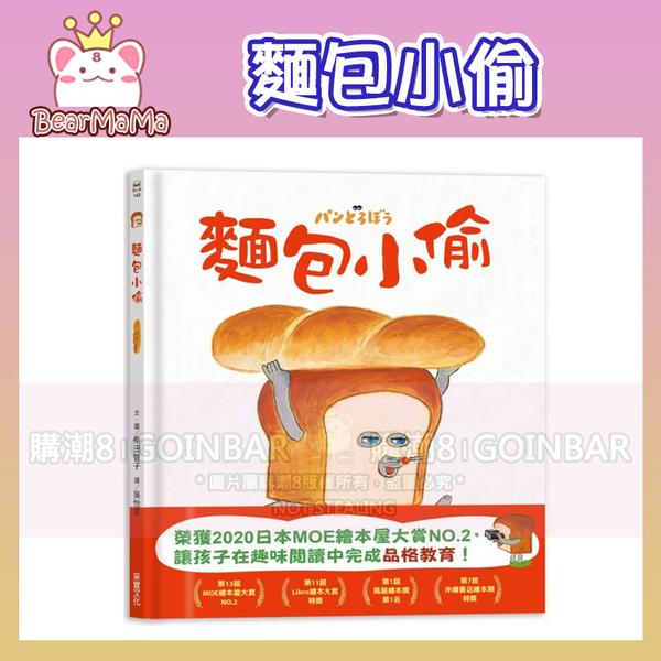 麵包小偷 采實 9789865074425 (購潮8)
