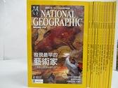 【書寶二手書T4/雜誌期刊_DQ7】國家地理雜誌_158~169期間_共12本合售_發現最早的藝術家