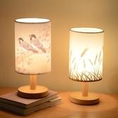 臥室台燈簡約現代溫馨床頭燈可調光創意小夜燈暖光實木台燈   麻吉鋪