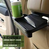 汽車椅背水杯架車用多功能飲料架車載可折疊餐桌餐台置物架架子 萬聖節