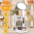 【勳風】充插二用觸控式檯燈/LED桌燈/電子鐘(HF-J3500)溫度/時間/年曆