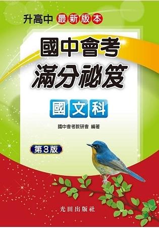 國中會考滿分祕笈(國文科)第3版