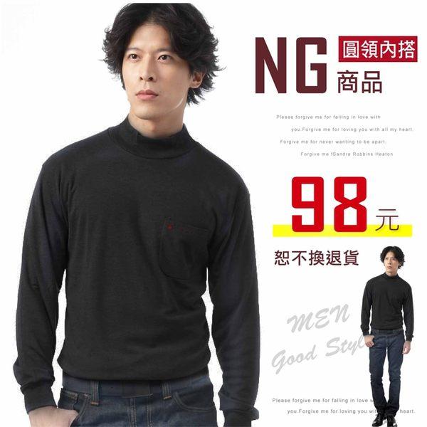 【大盤大】(N2-628) NG無法退換 男 女 黑色 工作服 贈與 圓領內搭 高領棉衫 輕刷毛 發熱 保暖衣