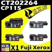 【南紡購物中心】【速買通】Fuji Xerox CP115/CT202264(BK/Y/M/C) 四色綜合 相容彩色碳粉匣