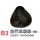 【燙後染髮】奇靈鳥 二代染髮劑 B3-深栗色 [37180]