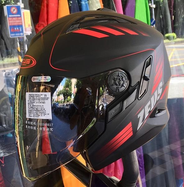 ZEUS瑞獅安全帽,ZS-613B,AJ10/消光黑紅