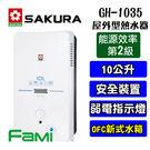 【fami】櫻花屋外型熱水器 GH1035 10公升 屋外型瓦斯熱水器