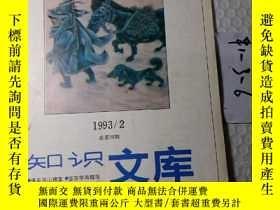 二手書博民逛書店罕見知識文庫1993年,第2期,一本,要發票加六點稅Y347616 出版1993