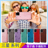 壓紋貓咪插卡 三星 S20 Ultra S20+ S10 S10+ S10e 手機殼 錢包卡片夾 S9+ S8+ 全包保護螢幕 影片功能支架