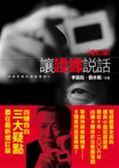 (二手書)讓證據說話:神探李昌鈺辦案實錄(2)