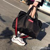 旅行袋 短途旅行包女輕便簡約手提行李袋男出差旅游大容量尼龍防水健身包 宜室家居