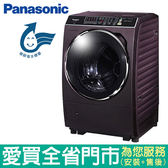 Panasonic國際16KG洗脫烘洗衣機NA-V178DDH-V含配送到府+標準安裝【愛買】