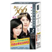 566 護髮染髮霜 3號自然亮黑【躍獅】