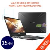 ASUS FX505DD-0051B3750H 15.6吋 ◤福利品,0利率◢ TUF 電競 筆電 (AMDR7-3750H/8GD4/256/1T/W10)