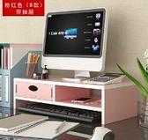 螢幕架 電腦顯示器增高架電腦架子增高支架桌面收納墊高顯示器底座TW【快速出貨八折搶購】