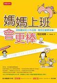 (二手書)媽媽上班會更棒:找到精采的工作自信,育兒也會更快樂!