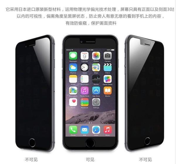 【TG】防窺玻璃膜 0.3mm 弧邊 鋼化膜 iphone 7 保護膜 iphone 7 plus 玻璃膜