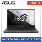 ASUS GA401II-0061E4800HS 14吋 【刷卡】 筆電 (AMDR7-4800HS/8Gx2/512SSD/W10)