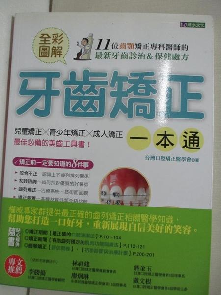 【書寶二手書T2/保健_ER2】全彩圖解牙齒矯正一本通_台灣口腔矯正醫學會