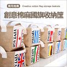 ✭米菈生活館✭【Q181】創意棉麻國旗收納筐 復古 桌面 擺設 雜貨 整理 分類 籃子 袋子 居家 小