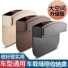 汽車座椅夾縫收納盒縫隙儲物箱通用車載手機收納袋置物盒內飾用品『新佰數位屋』