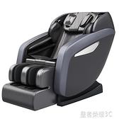 按摩椅 電動新款按摩椅家用8d全身全自動豪華太空艙多功能小型沙發老人器YTL
