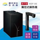 【晨禾淨水】HDF-06觸控式瞬熱型廚下加熱器/單機台無搭配前置過濾系統(☆贈基本安裝)