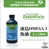 Animal Essentials藥草醫家〔犬貓保健品,冰島OMEGA3魚油,240ml〕