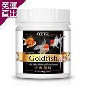 OTTO奧圖 金魚顆粒飼料 100g X 1入【免運直出】