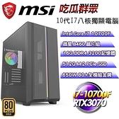 【南紡購物中心】微星B460平台【吃瓜群眾】(I7-10700F/512GSSD/RTX3070/16G/650W金)