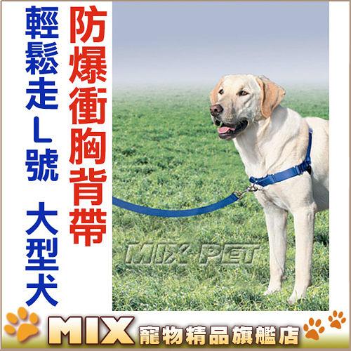◆MIX米克斯◆普立爾Premier.Easy Walk Harness 輕鬆走防暴衝胸背帶【L號-大型犬適用】