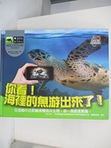 【書寶二手書T1/雜誌期刊_DF6】你看!海裡的魚游出來了!_Alzzam Education,  汪芃