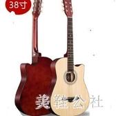 38寸民謠吉他初學者41寸男女學生練習木吉它學生入門新手演奏樂器TT1954『美鞋公社』
