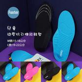Footer PF05 兒童 旋壓抗引機能鞋墊