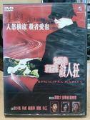 挖寶二手片-J12-035-正版DVD*華語【變態殺人狂】譚耀文*張慧儀