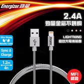 Energizer 勁量 MFI Lightning金屬不銹鋼高效充電傳輸線-銀