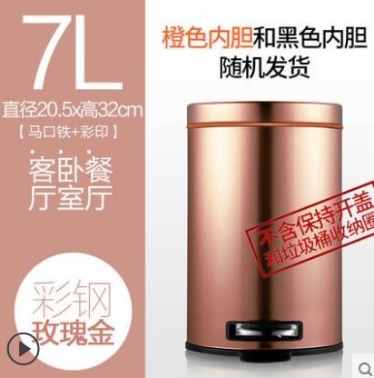 不銹鋼垃圾桶家用有蓋靜音 【7L 玫瑰金 3.0】