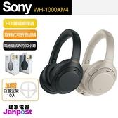 送口罩支架10入 附攜行包 保固15個月 Sony WH-1000XM4 無線藍牙 降噪 自動調整音效 (可參考 WH-1000XM3)
