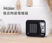 【海爾 Haier】復古陶瓷電暖器HPTC906W 經銷商 公司貨