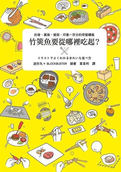 (二手書)竹筴魚要從哪裡吃起?:約會、宴席、餐敘,印象一百分的用餐禮儀