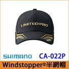 橘子釣具 SHIMANO半網釣魚帽 CA-022P LIMITED PRO#黑 (普通尺寸)