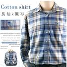【大盤大】(S26636) 男 100%純棉襯衫 休閒口袋格紋襯衫 法蘭絨 格子 蘇格蘭 商務 寬鬆 有大尺碼