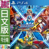 PS4 洛克人 X 週年紀念合集 1(日文版)