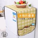 冰箱防塵罩 冰箱蓋布 冰箱罩 蓋巾 掛袋...