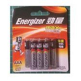 《省您錢購物網》 全新~勁量Energizer鹼性電池-4號 8入~公司貨*10盒~共80入