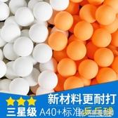 無標乒乓球比賽訓練娛樂40 新材料耐用三星兵乓球  快意購物網