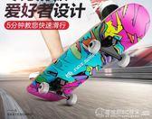AD滑板初學者成人男女生青少年兒童成年全能板專業雙翹四輪滑板車    《圖拉斯》